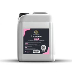 Шампунь для бесконтактной мойки с розовой пеной CarChemicals Pink 5л