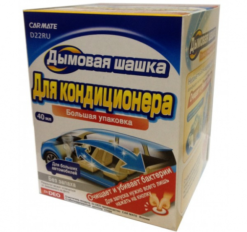Дымовая шашка Carmate Air Conditionar Deodorant Steam D22RU - Без запаха 40ML