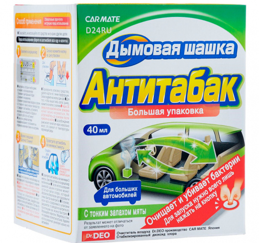 Дымовая шашка антитабак CIGARETTE DEODORANT STEAM TYPE Carmate 40мл D24RU